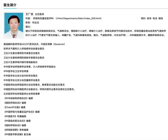 北大一院呼吸科主任王广发被隔离 曾奋战SARS一线图片
