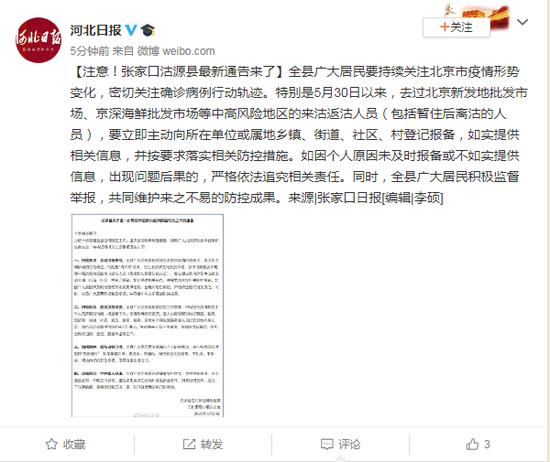 张家口沽源县最新通告:5月30日以来中高风险地区的来沽返沽人员立即主动报备图片