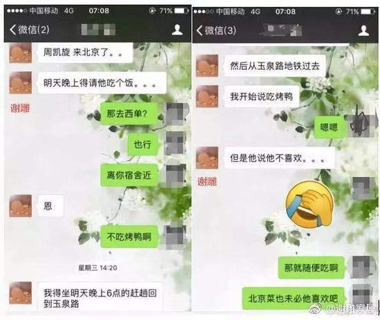 中科院研究生遇刺事件:为掩耳目嫌犯网购匕首到京