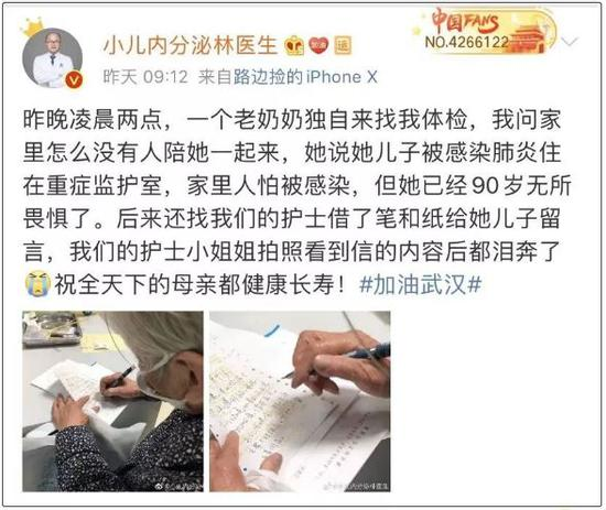 看哭了!64岁儿子确诊新型肺炎,90岁老母亲独自在医院照顾……图片