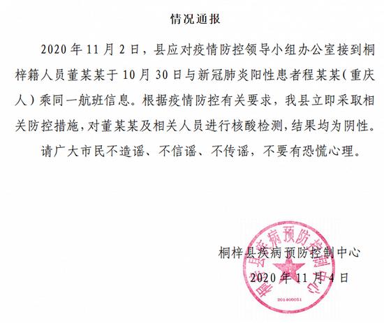 贵州桐梓发现一名新冠阳性患者的密接者 官方通报图片