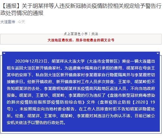 辽宁盘锦:一人自大连大学返家后为逃避集中隔离费用私自隐匿隔离,4人被行政处罚图片