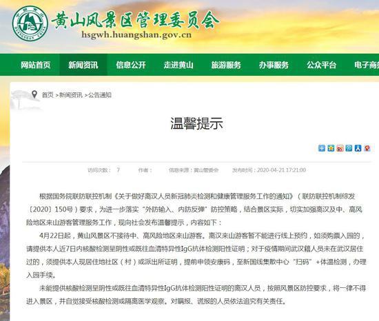 天富景区4月22日起不接待中高天富风图片
