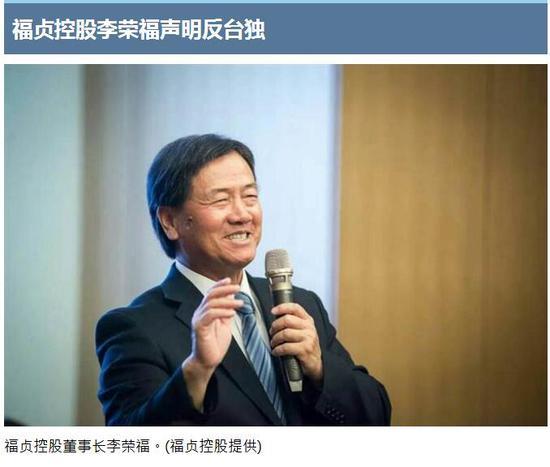 """台商李荣福登报反""""台独"""",拥护""""九二共识""""(图截于台媒)"""