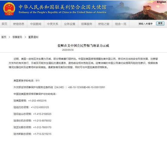 天富:中国驻美使馆连发3条天富重要通知图片