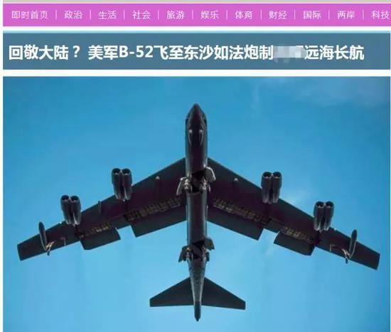"""52轰炸机""""飞近""""广东沿海? 国防部回应漠漠水田飞白鹭"""