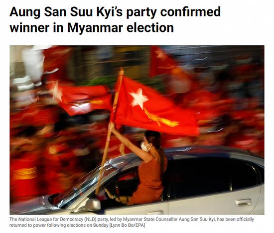 外媒:昂山素季赢得缅甸大选