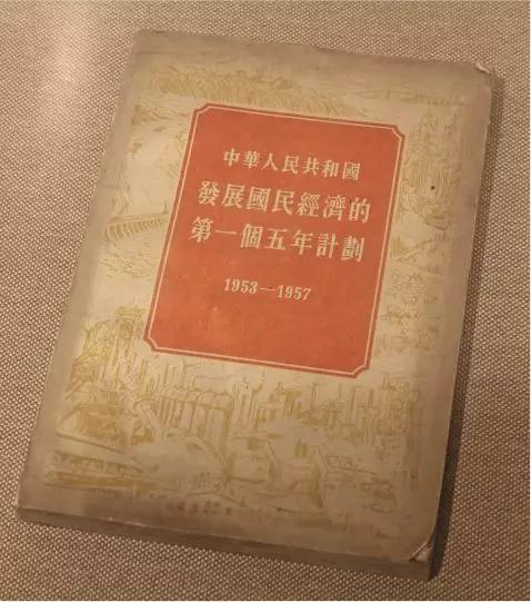 """""""一五""""计划:新中国第一个发展黄金期"""