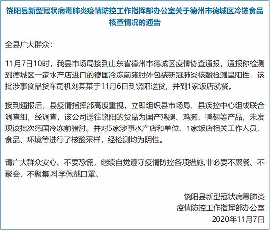 河北饶阳:山东一地冷冻猪肉包装呈阳性 涉事司机到饶送货并在饭店就餐图片