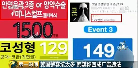 韩国整容业乱象:你花巨资去整容 中介抽50%佣金_绵阳网赚论坛