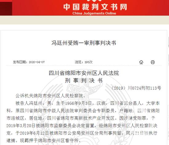 退休7年后因涉黑案被牵出四川绵阳中院法官受贿40万获刑两年图片