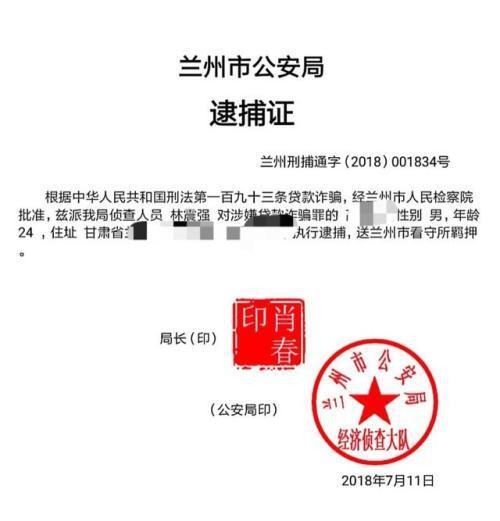 男子京东金融借3万逾期2.5万 最后收到假逮捕证