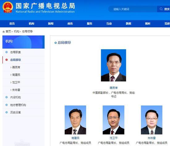 上海市委宣传部副部长朱咏雷已任广电总局副局长