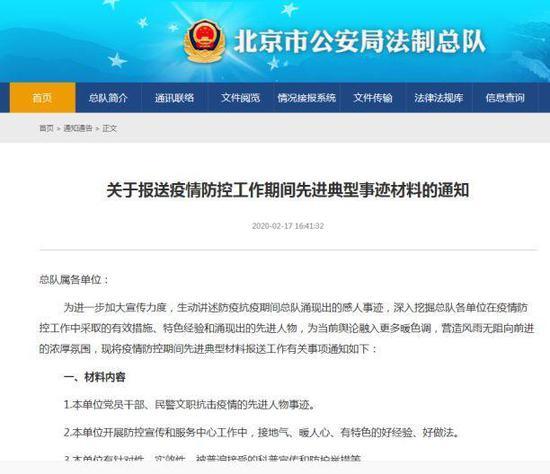 出击!北京市公安局法制总队9支疫情防控青年突击队冲锋在前图片