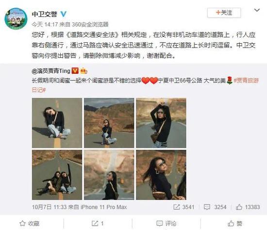 华美app下载,报锐评演员公路中央拍图片