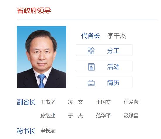 「杏悦」去副省长职务山东2个月来新增杏悦2名省图片