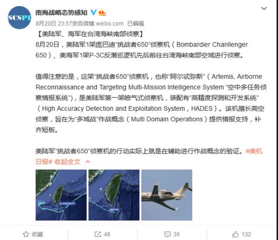 """有何企图?美陆军连续多日派""""商务机""""抵近中国侦察"""
