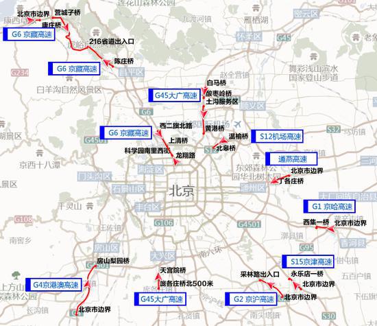 明日16时起高速公路进京易堵车 3条地铁线延时运营图片