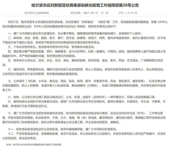 哈尔滨新增1例阳性,曾连续3天玩剧本杀,店员称一次3小时