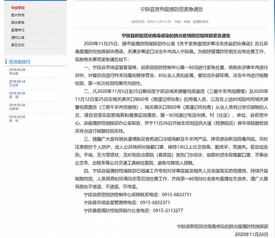 陕西宁陕:天津涉疫情冷冻牛肉流入,急寻密接者图片