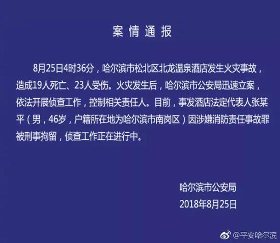 检察机关第一时间介入哈尔滨酒店致19死火灾事故