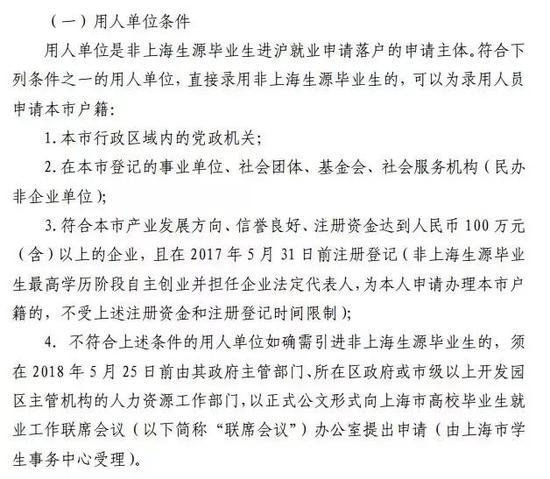 图片来源:《关于做好2018年非上海生源应届普通高校 毕业生进沪就业工作的通知》