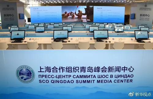 上海合作组织青岛峰会新闻中心公共工作区一角