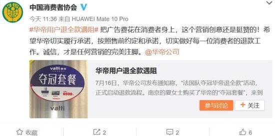 中国消费者协会官方微博截图