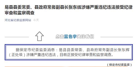 河北易县县委常委、县政府常务副县长张东辉涉嫌严重违纪违法接受纪律审查和监察调查图片