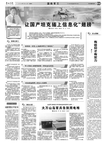 本文刊于3月16日《解放军报》国防军工版