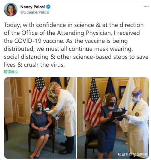 佩洛西晒接种疫苗照,被质疑作秀:针帽没拔?