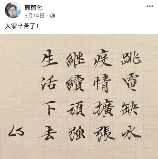 """""""叛逆水手""""郑智化,人到中年变 """"最强阴阳师""""猛怼台当局"""