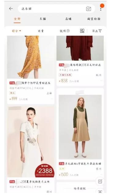 ▲网友纷纷晒出自己在某购物APP中的搜索结果。