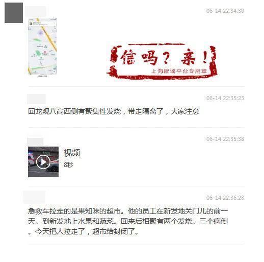 """""""北京回龙观出现聚集性发烧""""""""五棵松沦陷""""?传言不实图片"""