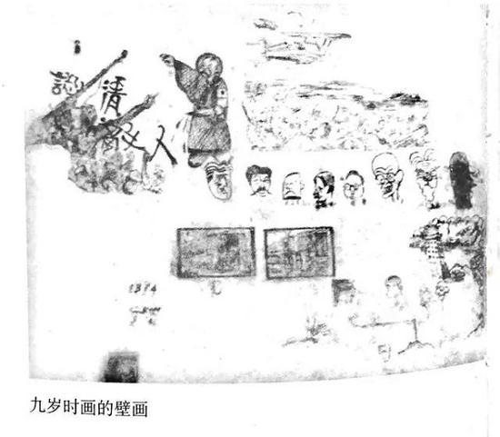 黄永厚先生九岁时的壁画
