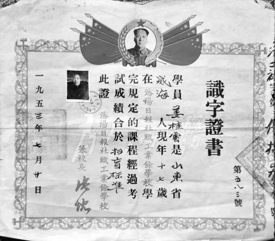 """(图为当年的""""识字证书"""" 图源:沈阳日报报史馆)"""