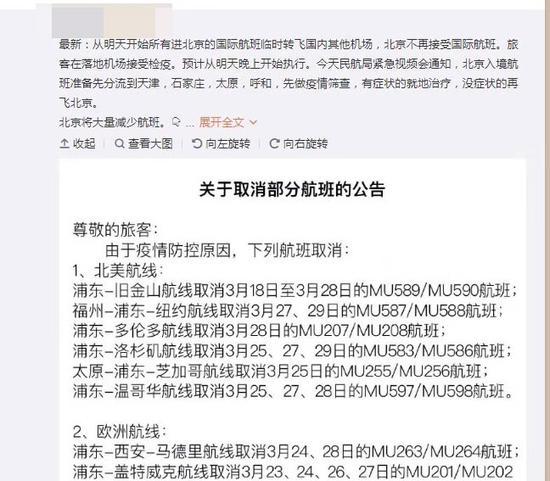 进京国际航班临时转飞国内其他机场?首都机场工作人员:尚未接到通知图片