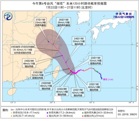"""台风""""烟花""""直指浙江!应急响应提升至Ⅲ级 狂风暴雨即将来临"""