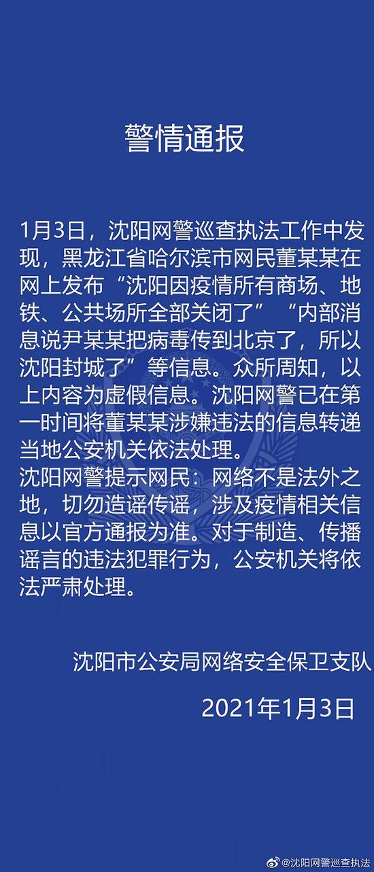 哈尔滨一男子发布沈阳封城等虚假消息,官方通报图片