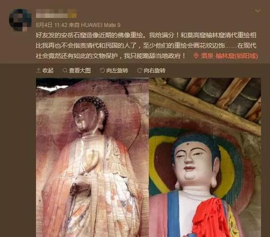▲网友微博爆料