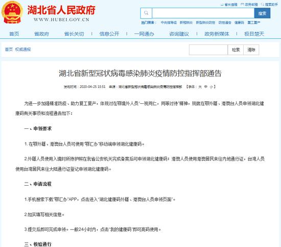 「杏悦注册」动端杏悦注册申领湖北健康图片