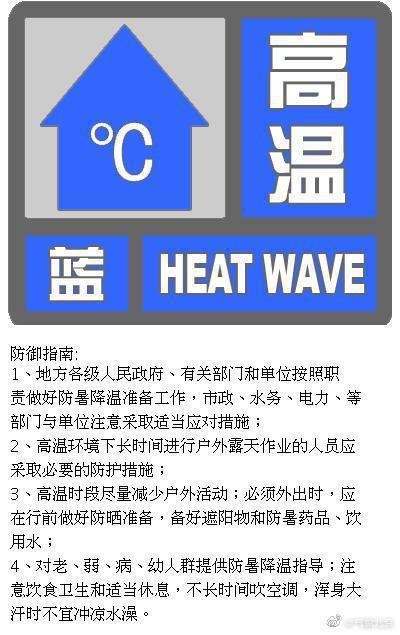 百事2平台京发布高温蓝色预百事2平台警信号图片
