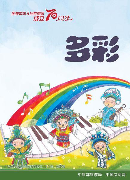 庆祝新中国成立70周年儿童画公益广告发布图片