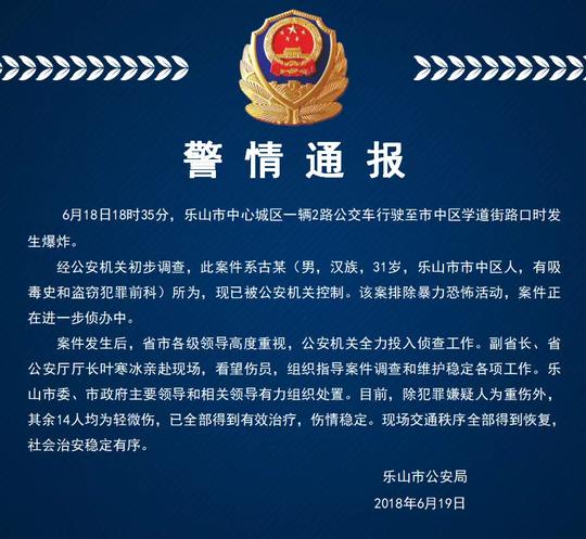四川乐山公交车爆炸案系人为 嫌疑人已被控制