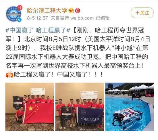 东北这所中国高校 又夺世界冠军|机器人
