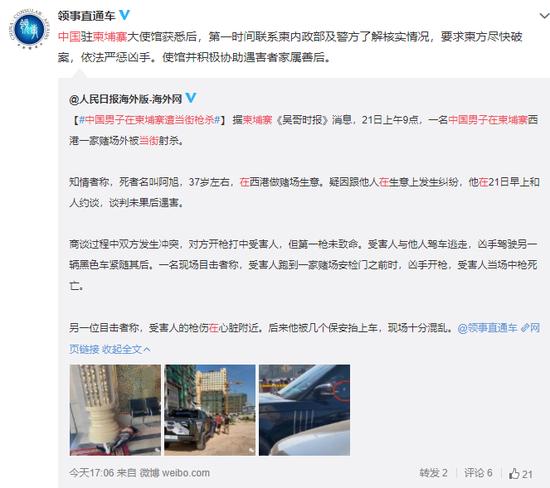 中国男子在柬埔寨遭当街枪杀 中国驻柬大使馆回应图片