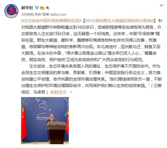 外交部谈野生大熊猫由濒危降为易危:生态保护离不开国际合作