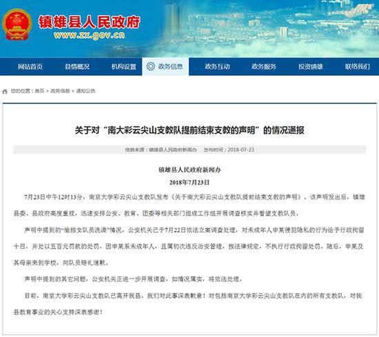 支教女大学生在云南镇雄疑被性骚扰 当地警方回应