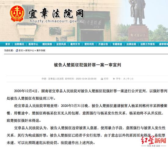 湖南郴州北湖区原团委书记楚挺征案一审宣判:犯强奸罪,被判三年