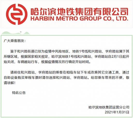 哈尔滨:地铁1号线和兴路站、学府路站临时关闭图片